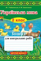 Українська мова. 2 клас. Зошит для контрольних робіт. Варіант 2