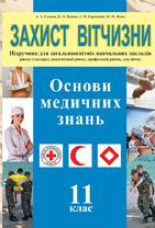 Захист Вітчизни: Підруч. для учнів 11 кл. ЗОНЗ (для дівчат «Основи медичних знань»)