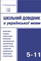 Шкільний довідник з української мови. 5-11 клас