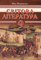 Світова література. 9 клас. Посібник-хрестоматія