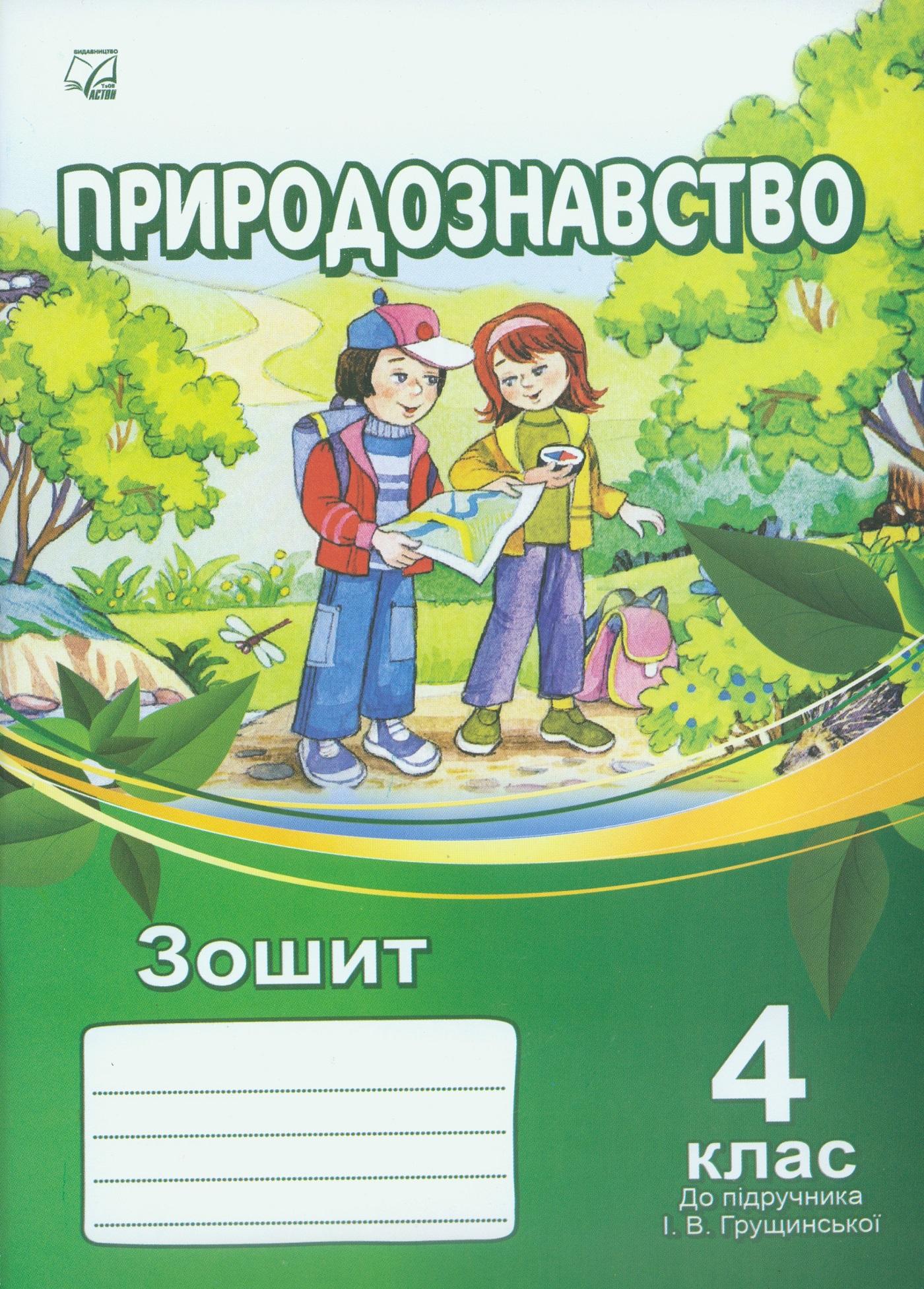 Гдз З Природознавства 4 Клас Робочий Зошит Ірина Жаркова