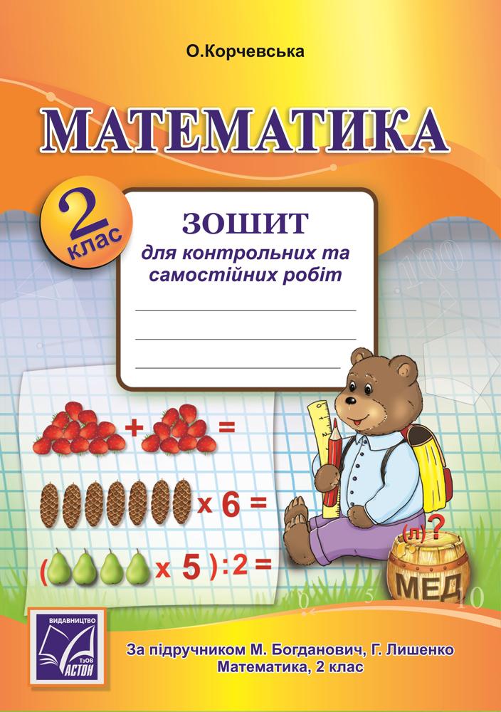 гдз 2 клас за новою програмою математика