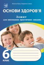 Зошит для виконання практичних завдань з основ здоров'я. 6 клас.