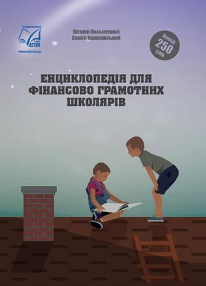 Енциклопедія для фінансово грамотних школярів
