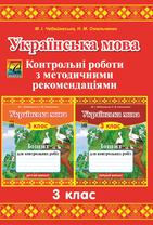 Українська мова. Контрольні роботи з методичними рекомендаціями. 3 клас