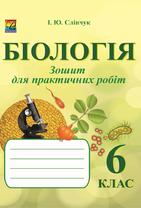 Біологія. 6 клас. Зошит для практичних робіт