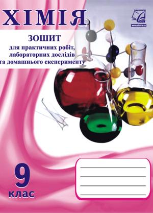 Хімія. 9 клас. Зошит для практичних робіт і лабораторних дослідів