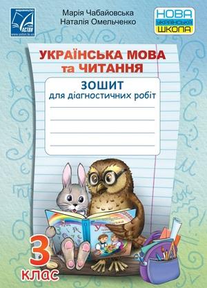 Українська мова та читання. Зошит для діагностичних робіт. 3 клас