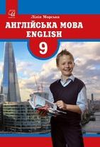 Англійська мова (9-й рік навчання) (English (Year 9))