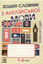 Зошит-словник з англійської мови для 1-4 класів