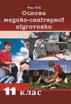Основи медико-санітарної підготовки. 11 клас