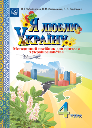 Я люблю Україну. 4 клас: метод. посібник для вчителя
