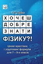 Хочеш добре знати фізику?!