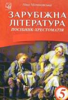 Зарубіжна література. 5 клас. Посібник-хрестоматія