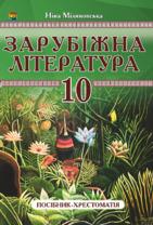 Зарубіжна література. 10 клас. Посібник-хрестоматія (академ., профільний рівень)
