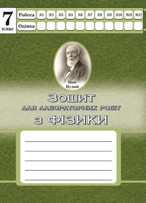 Зошит для лабораторних робіт з фізики. 7 клас