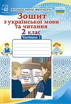 Зошит з української мови та читання. 2 клас. Частина 1