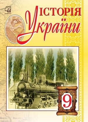 Історія України: підручник для 9 класу