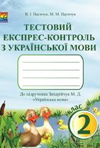 Тестовий експрес-контроль з української мови. 2 клас