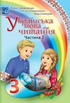 """""""Українська мова та читання"""" підручник для 3 класу ЗЗСО (у 2-х частинах) (Частина 2)"""