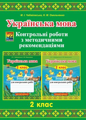 Українська мова. 2 клас. Контрольні роботи з методичними рекомендаціями