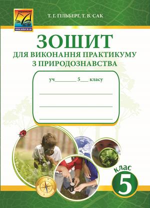 Природознавство. 5 клас. Зошит для виконання практикуму