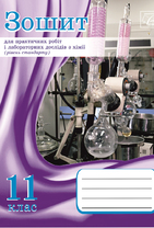 Зошит для практичних робіт і лабораторних дослідів з хімії. 11 клас (рівень стандарту)