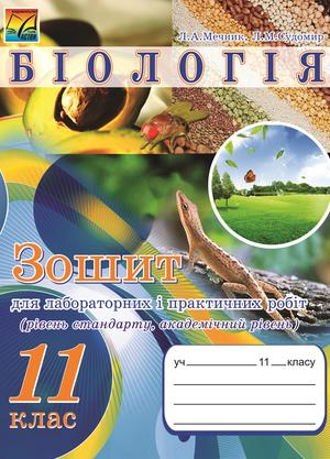 Біологія. 11 клас. Зошит для лабораторних і практичних робіт