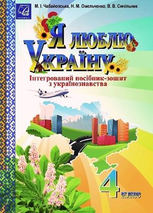 Я люблю Україну: інтегрований посібник-зошит для учнів 4 класу