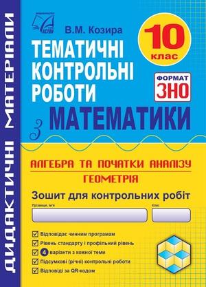 Зошит  для тематичних  контрольних робіт з математики у форматі ЗНО. 10 клас