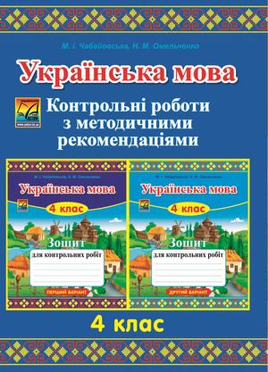 Українська мова. 4 клас
