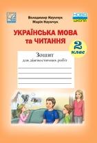 Українська мова та читання. Зошит для діагностичних робіт. 2 клас
