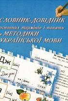 Словник-довідник основних термінів і понять з методики української мови