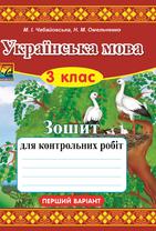 Українська мова. Зошит для контрольних робіт. 3 клас. Варіант 1:
