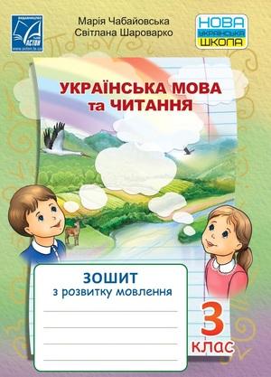 Українська мова та читання. Зошит з розвитку мовлення для 3 класу ЗЗСО