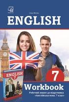 """Робочий зошит до підручника """"Англійська мова. 7 клас"""""""