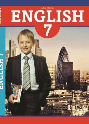 """Підручник """"Англійська мова (7-й рік навчання)"""""""