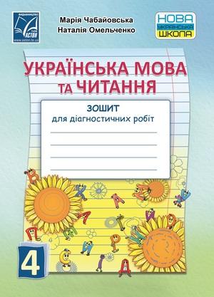 Українська мова та читання. Зошит для діагностичних робіт. 4 клас