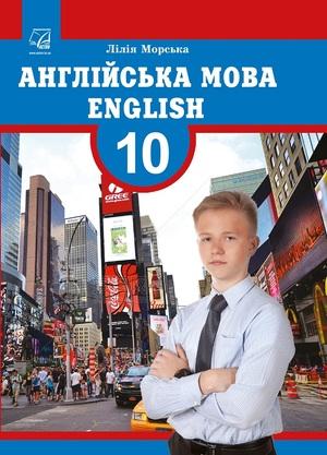 Англійська мова (10-й рік навчання) (English (the 10th year of studies))