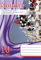 Зошит для практичних робіт і лабораторних дослідів з хімії. 10 клас (академічний рівень)