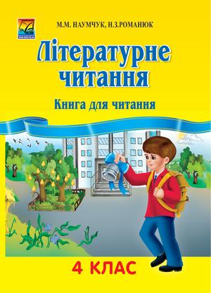 Літературне читання. 4 клас. Книга для читання