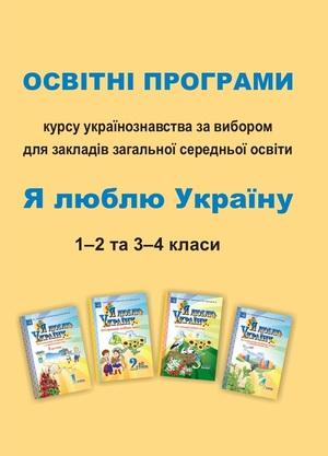 Я люблю Україну: освітні програми курсу українознавства за вибором для ЗЗСО (1-2 та 3-4 класи)
