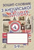 Зошит-словник з англійської мови для 5–9 класів