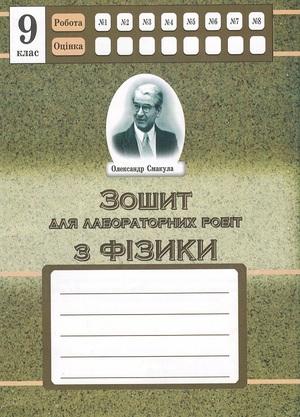 Зошит для лабораторних робіт з фізики. 9 клас