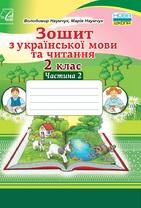 Зошит з української мови та читання. 2 клас. Частина 2