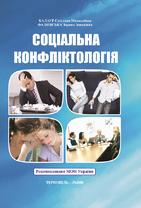 Соціальна конфліктологія: Навч. посібник