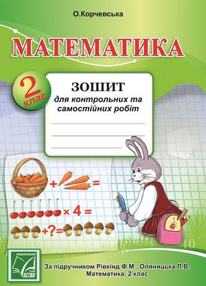 Математика. 2 клас. Зошит для контрольних та самостійних робіт