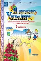 Я люблю Україну: інтегрований посібник-зошит з українознавства для 1 класу. Частина 2.