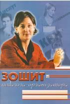 Зошит педагога-організатора