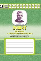 Фізика. 11 клас. Зошит для фізичного практикуму (академічний рівень)